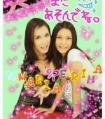 maria-ozawa-personal-pics-06